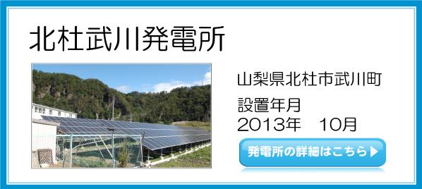 北杜武川発電所のご紹介