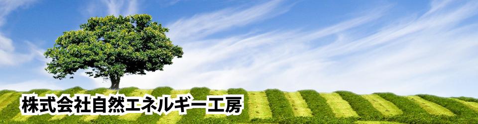 株式会社自然エネルギー工房バナー