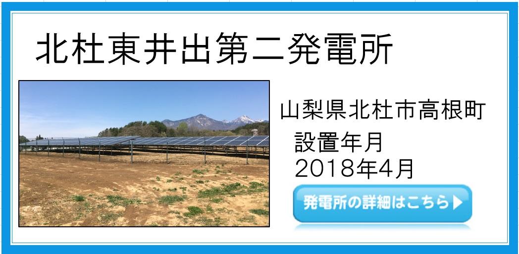 北杜東井出第二発電所のご紹介