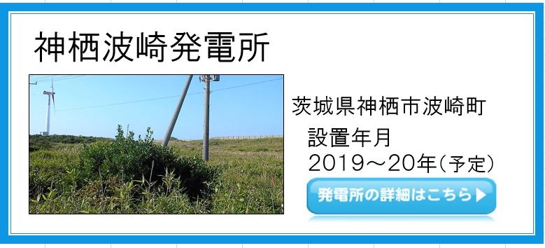 神栖波崎発電所のご紹介