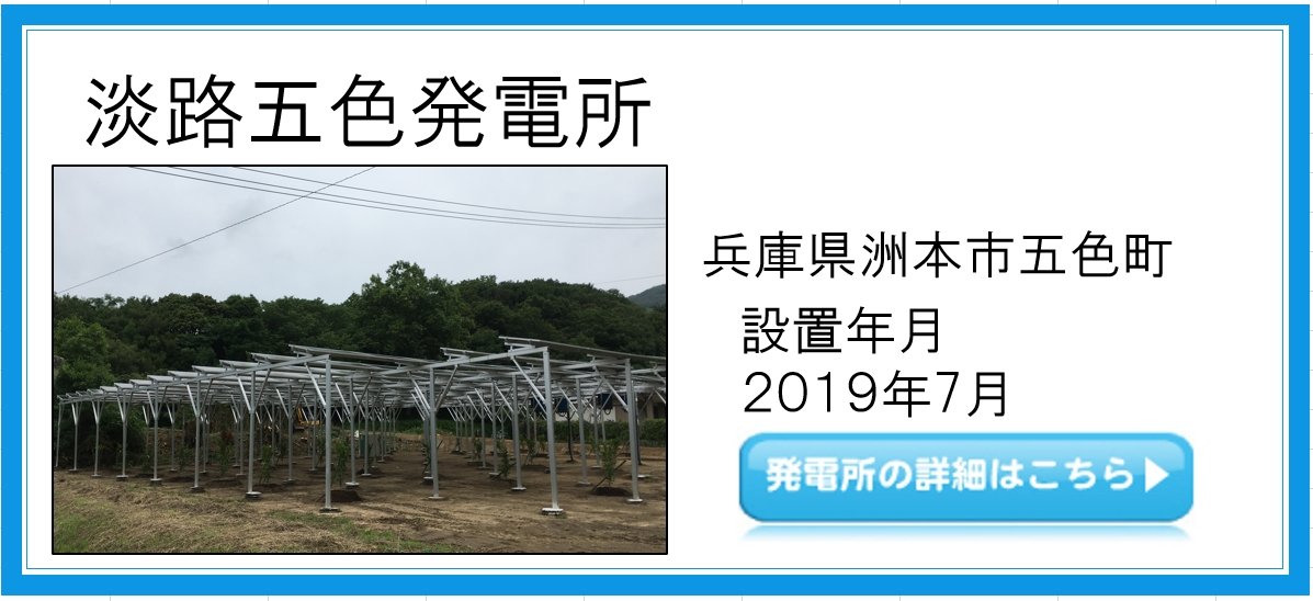 淡路五色発電所のご紹介